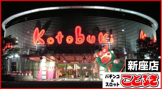 ココ!ぱち ことぶき新座店