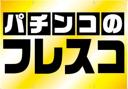 ココ!ぱち 新宿フレスコ