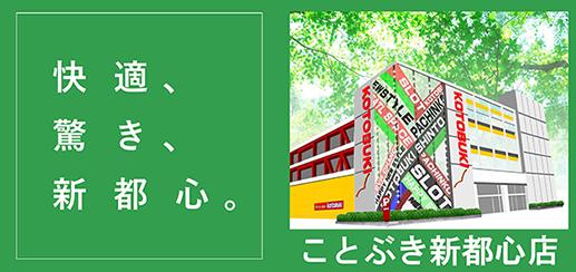 ココ!ぱち ことぶき新都心店