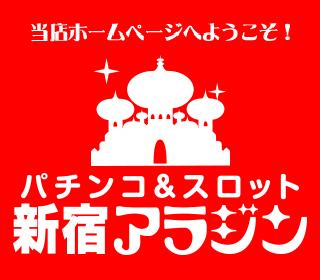 ココ!ぱち 新宿アラジン