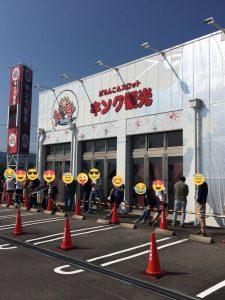 8/5(土) わくプロ隊取材レポート!キング観光名張店
