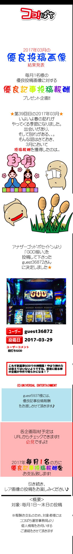 2017-03 優良画像投稿