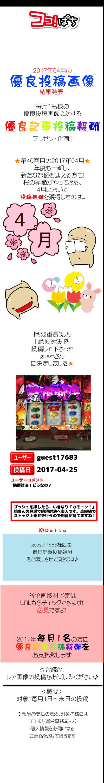 2017-044 優良画像投稿